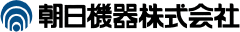 朝日機器株式会社